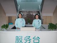 河北中医骨病医院服务台