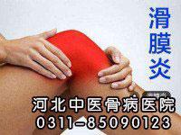 预防膝关节创伤性滑膜炎的方法