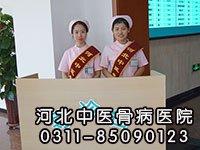 河北中医骨病医院导诊台