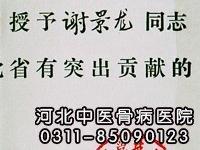 我院谢景龙主任年轻之时曾获河北省中青年专家